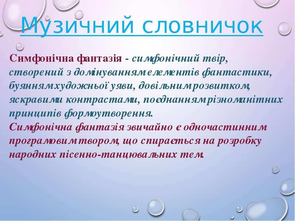 Музичний словничок Симфонічна фантазія - симфонічний твір, створений з доміну...
