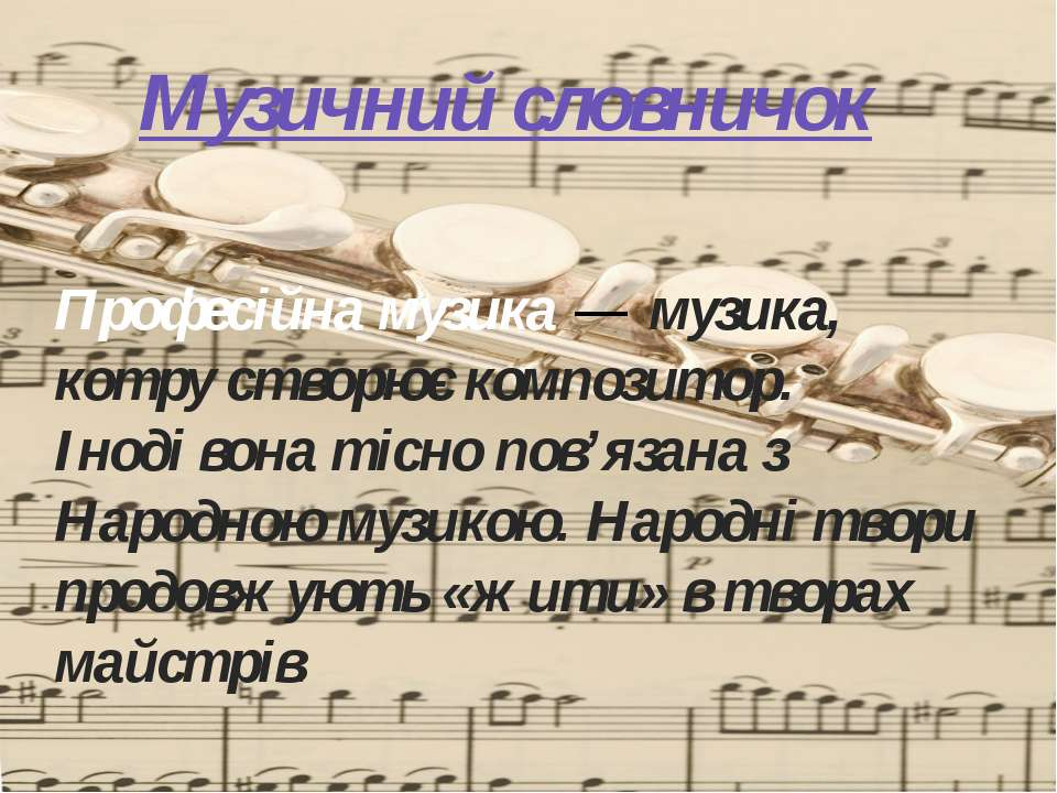 Музичний словничок Професійна музика — музика, котру створює композитор. Інод...