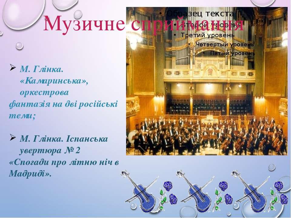 Музичне сприймання М. Глінка. «Камаринська», оркестрова фантазія на дві росій...