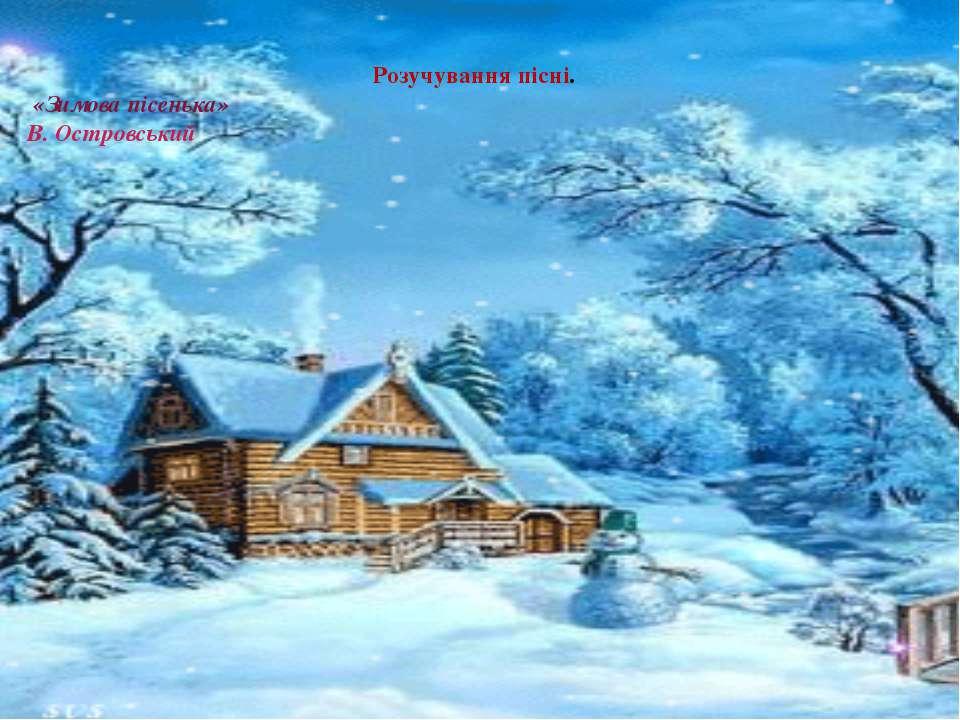 Розучування пісні. «Зимова пісенька» В. Островський