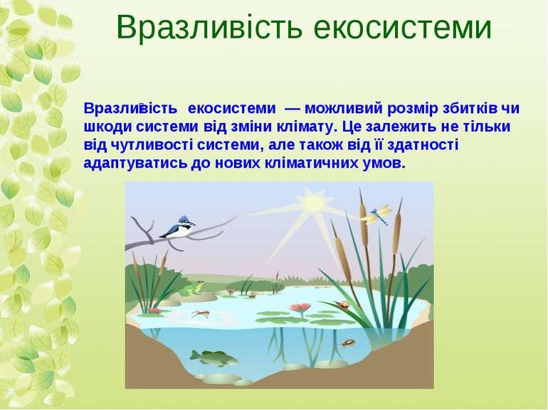 Вразливість екосистеми Вразли вість екосистеми— можливий розмір збитків чи ...