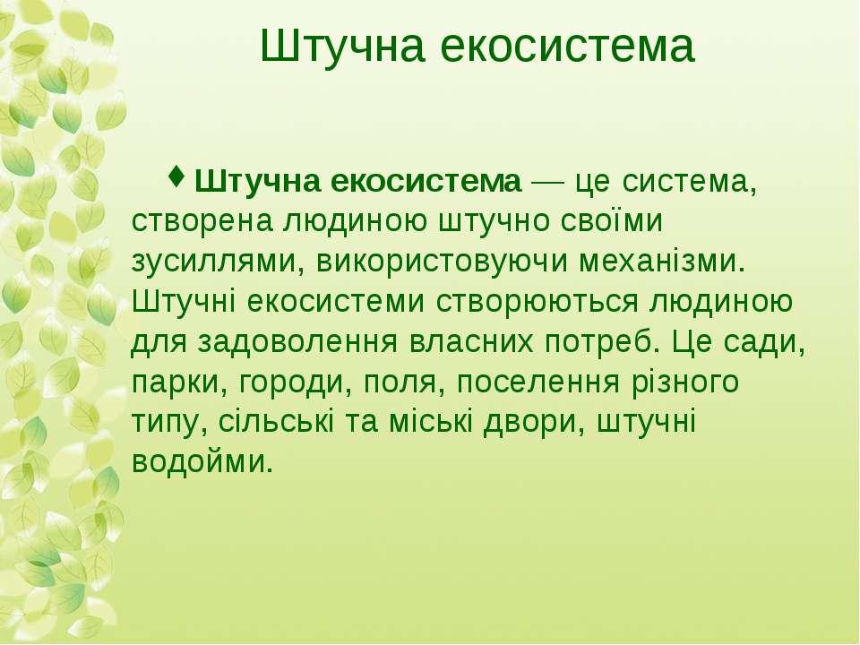 Штучна екосистема Штучна екосистема— це система, створена людиною штучно сво...