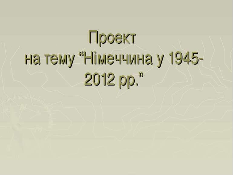"""Проект на тему """"Німеччина у 1945-2012 рр."""""""