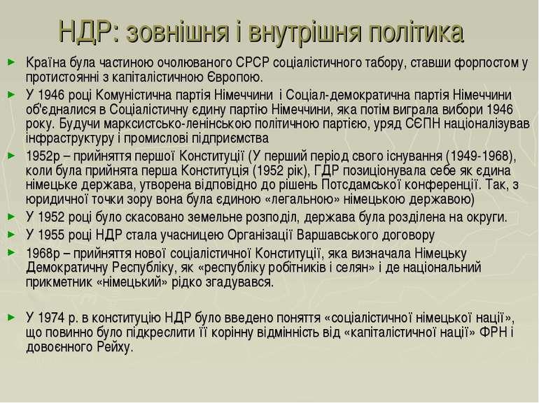 НДР: зовнішня і внутрішня політика Країна була частиною очолюваного СРСР соці...