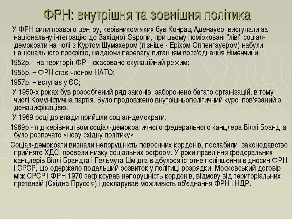 ФРН: внутрішня та зовнішня політика У ФРН сили правого центру, керівником яки...
