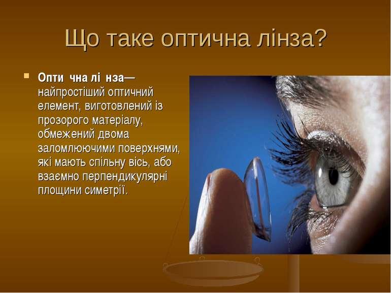 Що таке оптична лінза? Опти чна лі нза— найпростіший оптичний елемент, вигото...
