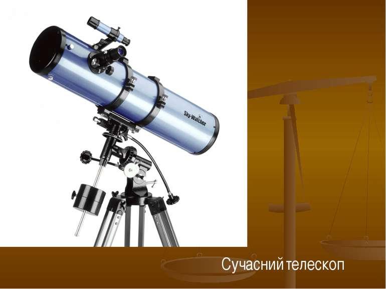 Сучасний телескоп