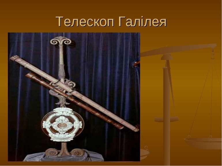 Телескоп Галілея