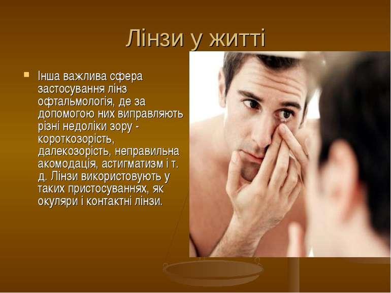 Лінзи у житті Інша важлива сфера застосування лінз офтальмологія, де за допом...