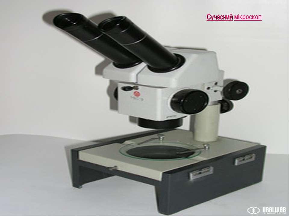 Сучасний мікроскоп