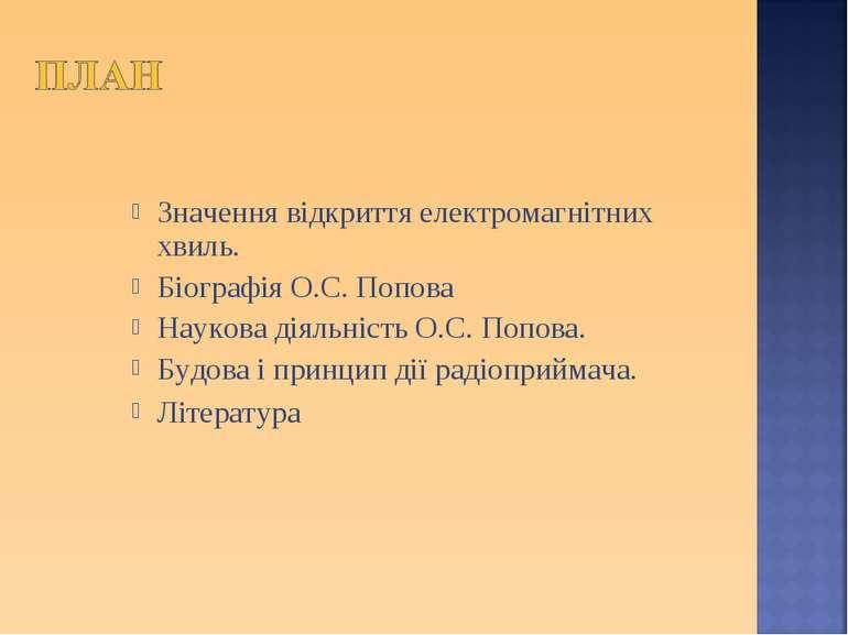 Значення відкриття електромагнітних хвиль. Біографія О.С. Попова Наукова діял...