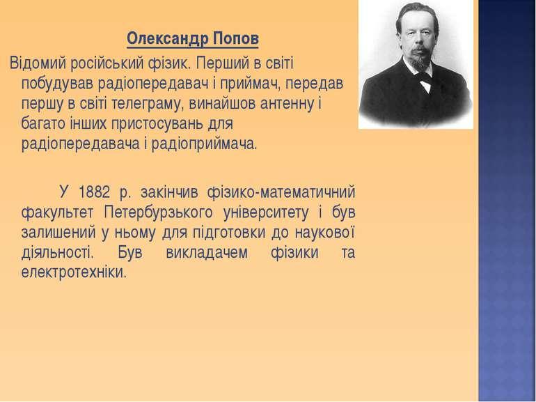 Олександр Попов Відомий російський фізик. Перший в світі побудував радіоперед...