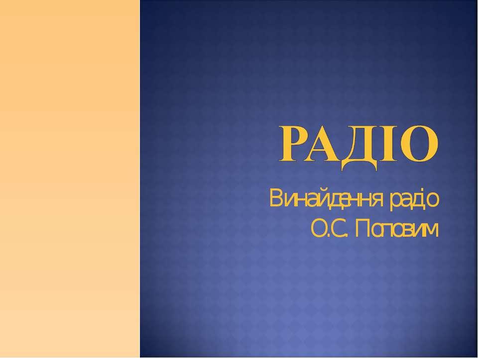 Винайдення радіо О.С. Поповим