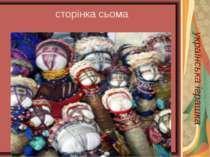 сторінка сьома українська іграшка
