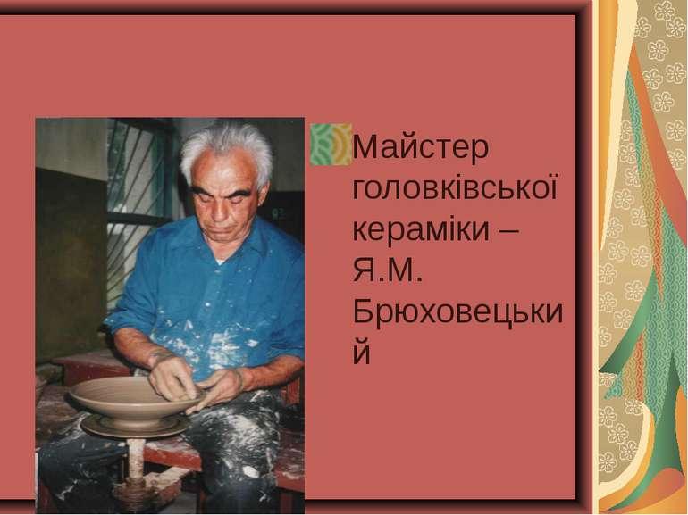 Майстер головківської кераміки – Я.М. Брюховецький