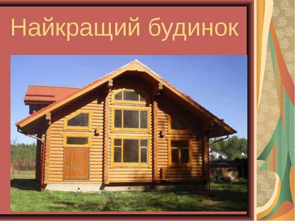 Найкращий будинок