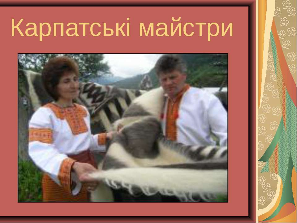 Карпатські майстри