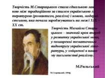Творчість М.Старицького стала єднальною лан-кою між традиційною за стилем укр...