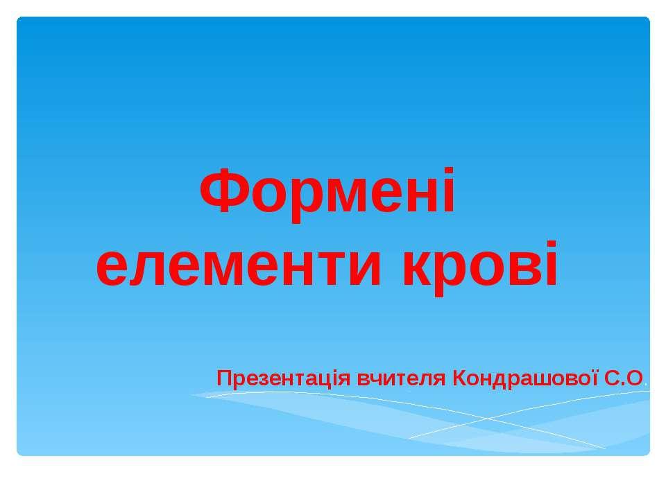 Формені елементи крові Презентація вчителя Кондрашової С.О.