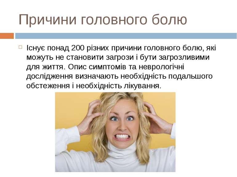 Причини головного болю Існує понад 200 різних причини головного болю, які мож...
