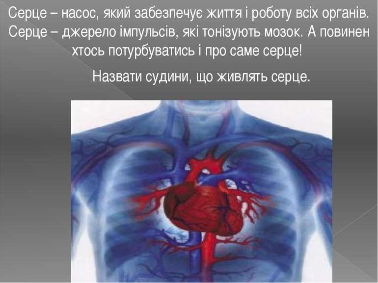 Серце – насос, який забезпечує життя і роботу всіх органів. Серце – джерело і...