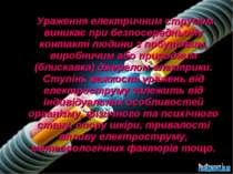 Ураження електричним струмом виникає при безпосередньому контакті людини з по...