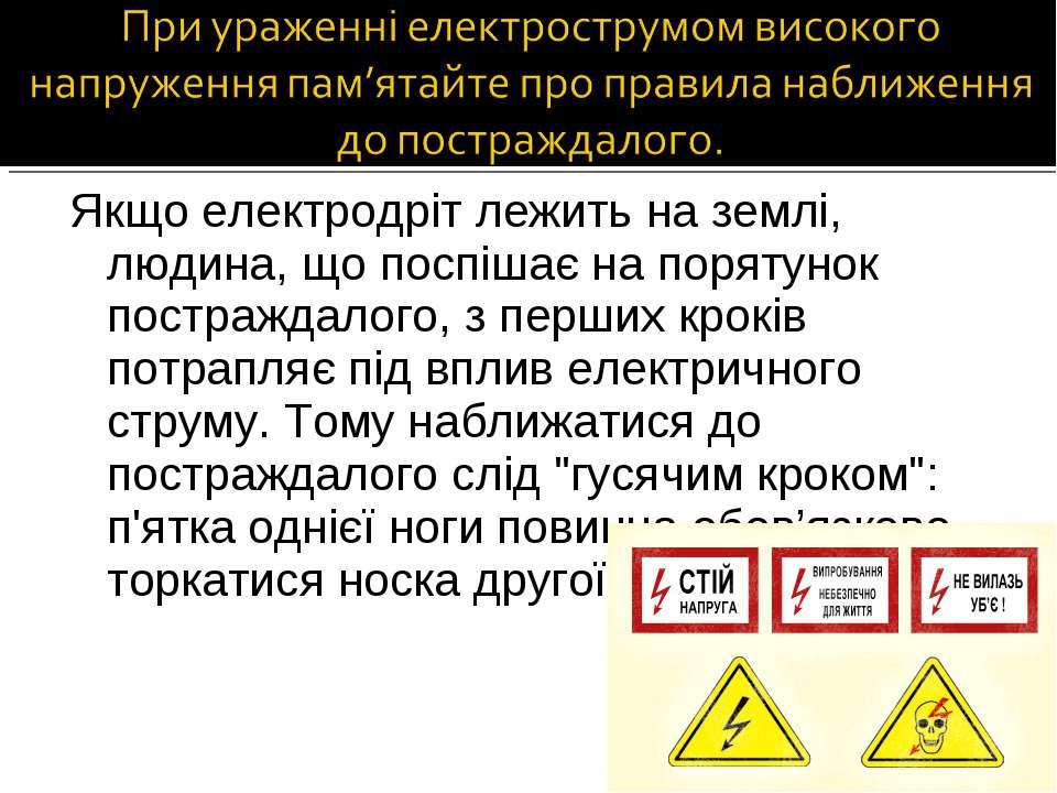 Якщо електродріт лежить на землі, людина, що поспішає на порятунок постраждал...