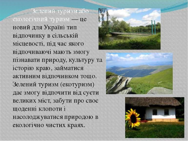 Зелений туризм або екологічний туризм — це новий для Україні тип відпочинку в...