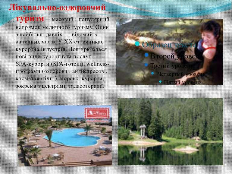 Лікувально-оздоровчий туризм— масовий і популярний напрямок медичного туризму...