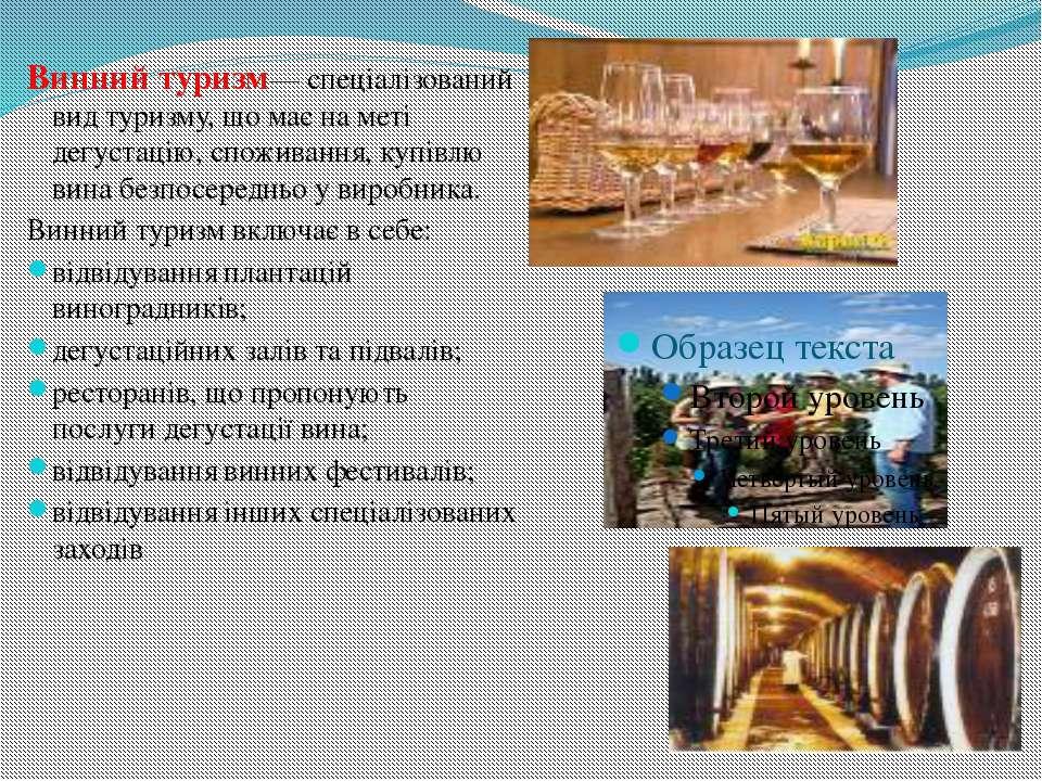 Винний туризм— спеціалізований вид туризму, що має на меті дегустацію, спожив...
