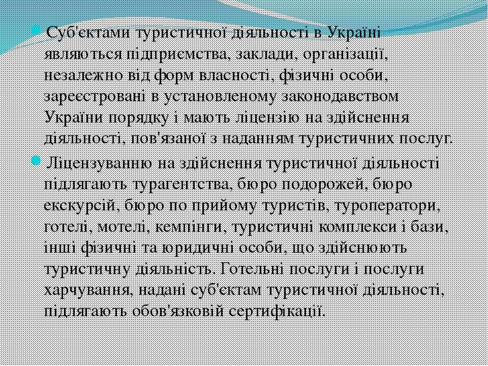 Суб'єктами туристичної діяльності в Україні являються підприємства, заклади, ...