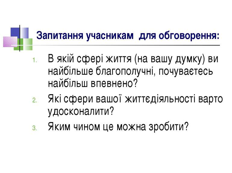 Запитання учасникам для обговорення: В якій сфері життя (на вашу думку) ви на...