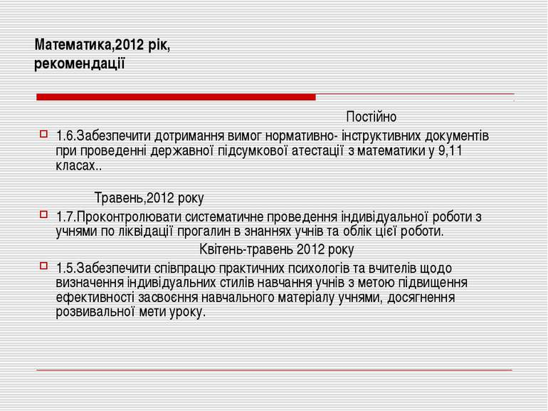 Математика,2012 рік, рекомендації Постійно 1.6.Забезпечити дотримання вимог н...