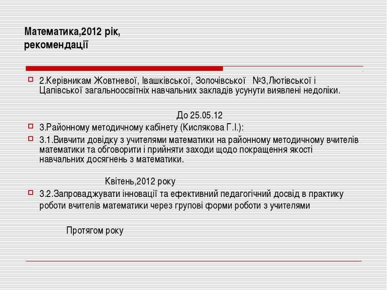 Математика,2012 рік, рекомендації 2.Керівникам Жовтневої, Івашківської, Золоч...