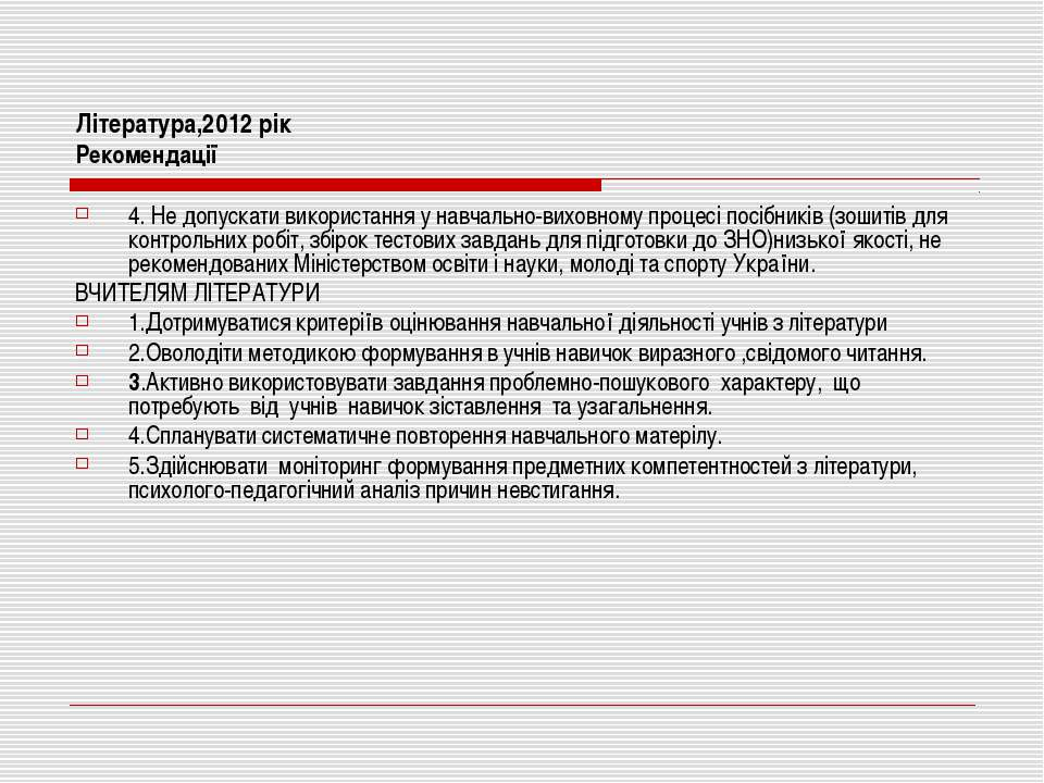 Література,2012 рік Рекомендації 4. Не допускати використання у навчально-вих...