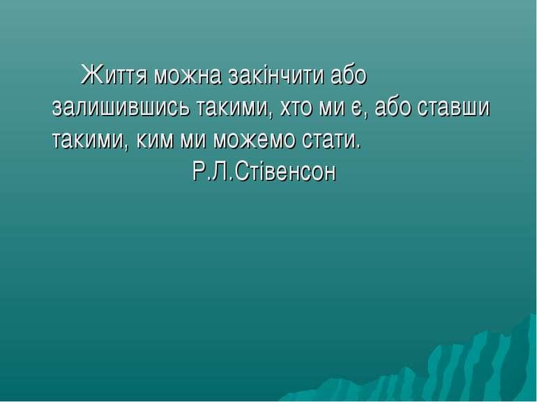 Життя можна закінчити або залишившись такими, хто ми є, або ставши такими, ки...