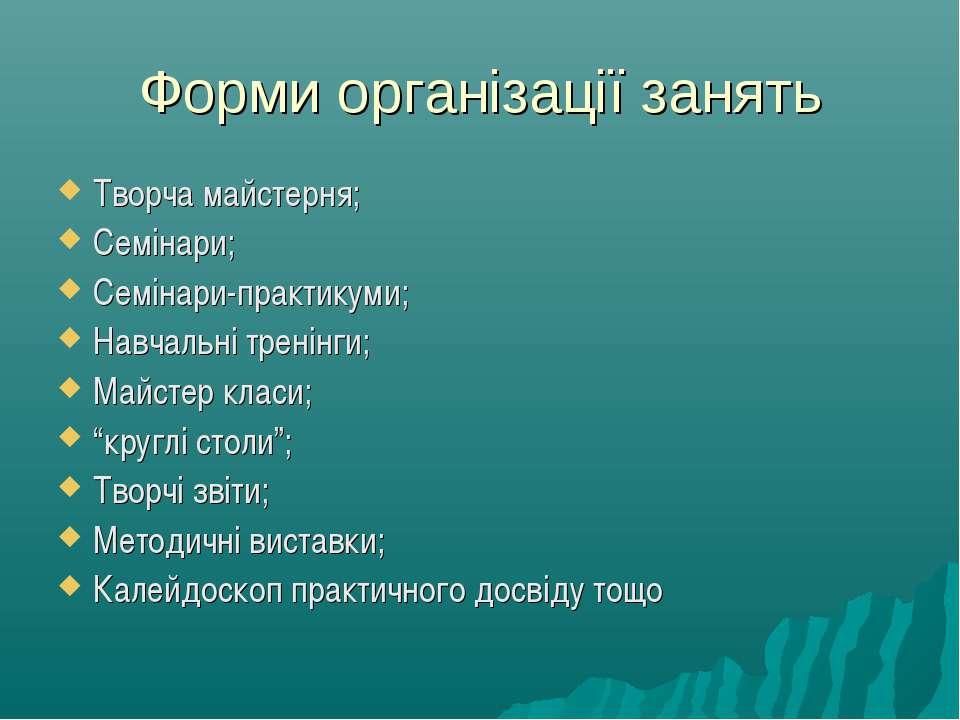 Форми організації занять Творча майстерня; Семінари; Семінари-практикуми; Нав...