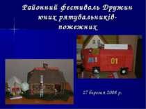 Районний фестиваль Дружин юних рятувальників-пожежних 27 березня 2008 р.