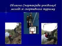 Обласна Спартакіада учнівської молоді зі спортивного туризму