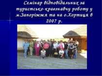 Семінар відповідальних за туристсько-краєзнавчу роботу у м.Запоріжжя та на о....