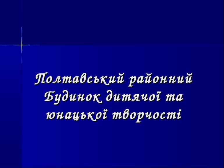 Полтавський районний Будинок дитячої та юнацької творчості