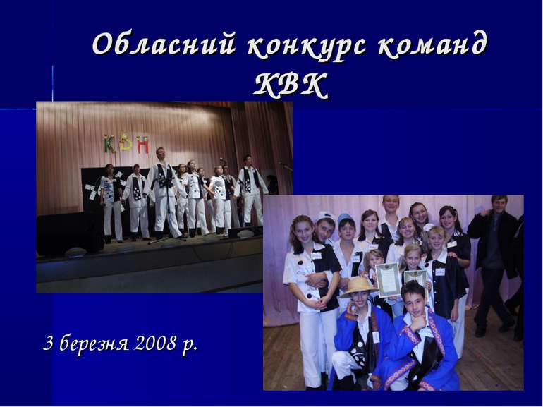 Обласний конкурс команд КВК 3 березня 2008 р.