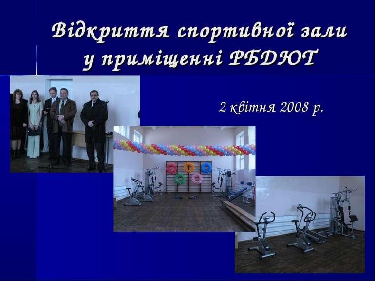 Відкриття спортивної зали у приміщенні РБДЮТ 2 квітня 2008 р.