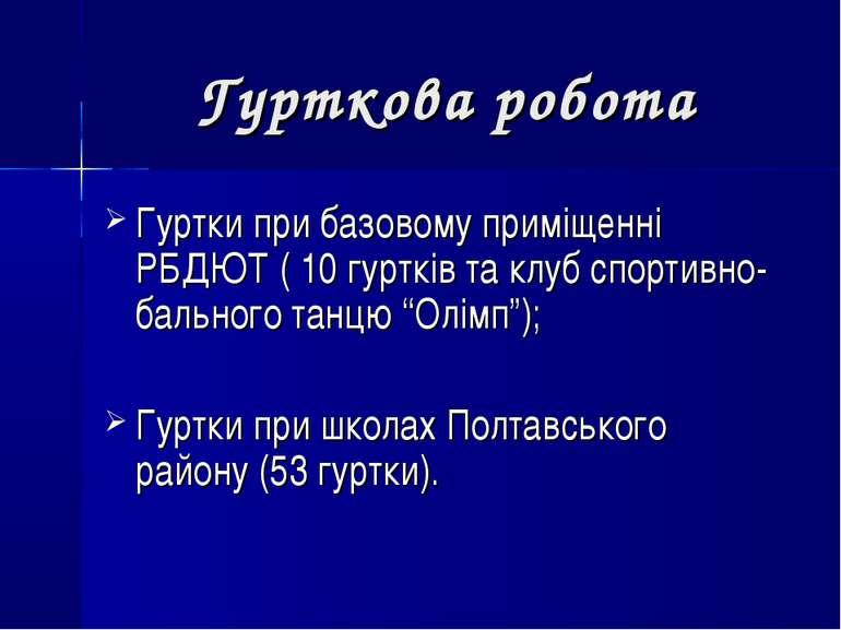 Гурткова робота Гуртки при базовому приміщенні РБДЮТ ( 10 гуртків та клуб спо...