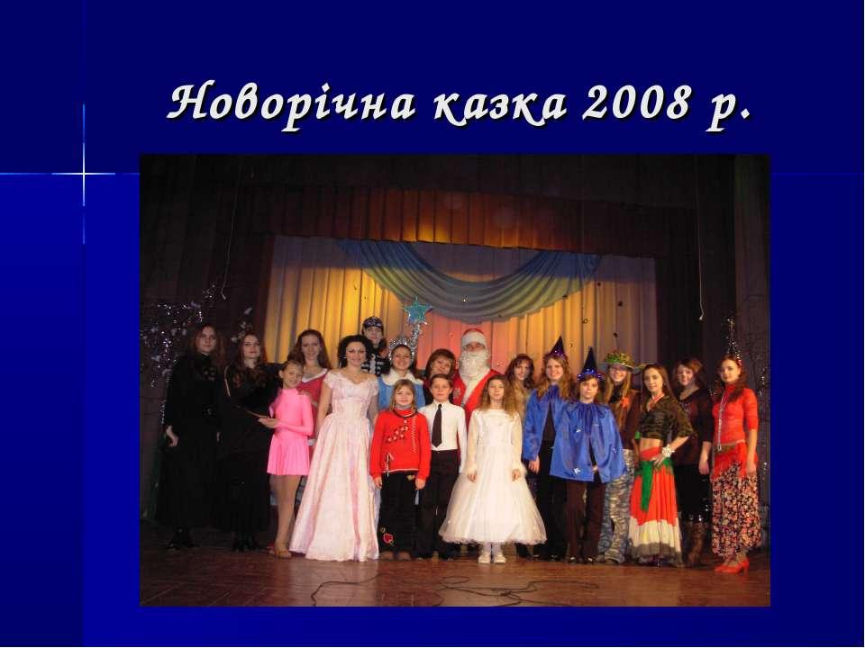 Новорічна казка 2008 р.