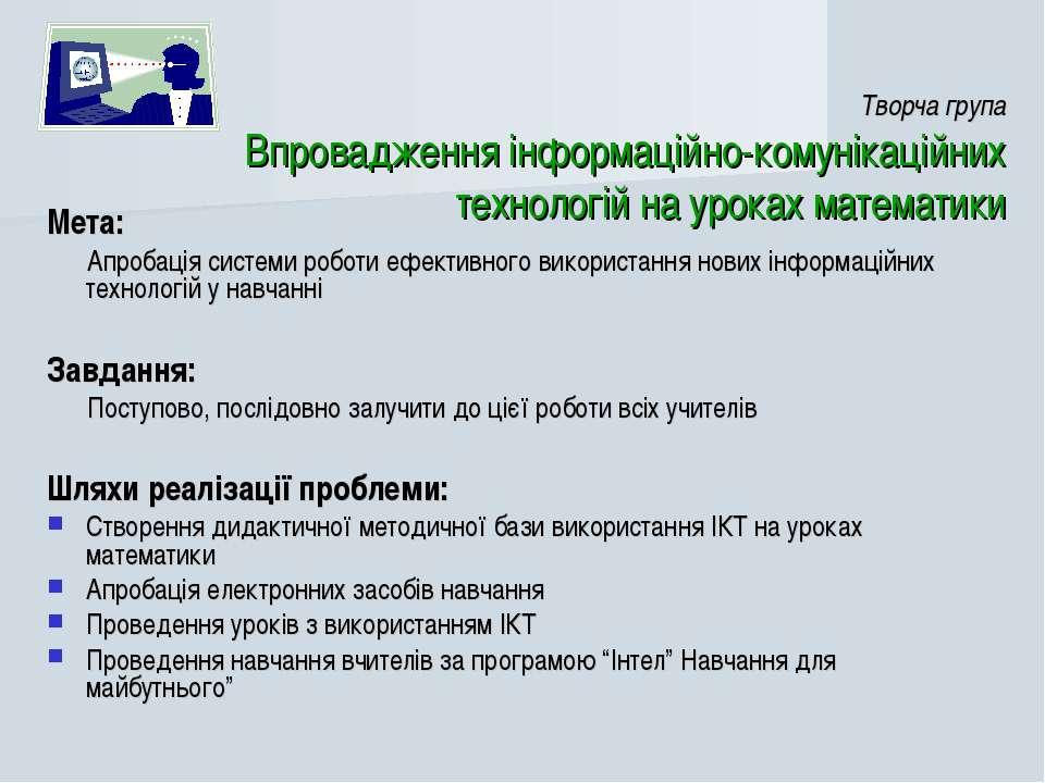 Творча група Впровадження інформаційно-комунікаційних технологій на уроках ма...