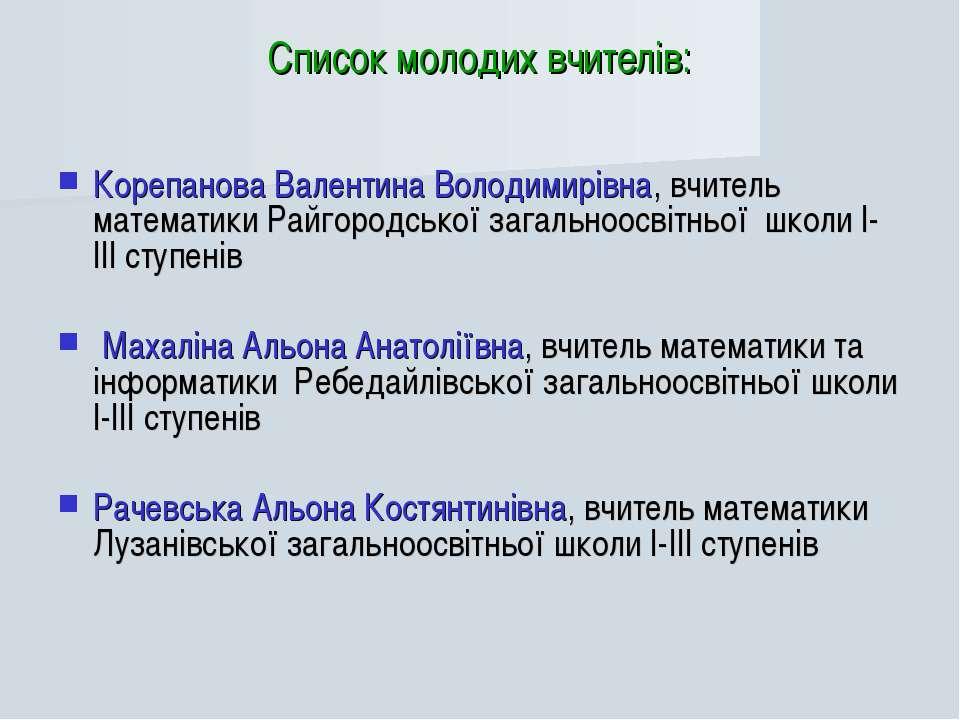 Список молодих вчителів: Корепанова Валентина Володимирівна, вчитель математи...