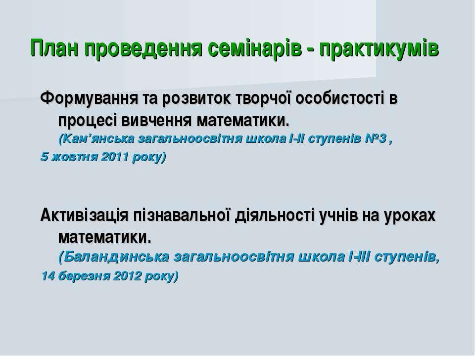 План проведення семінарів - практикумів Формування та розвиток творчої особис...