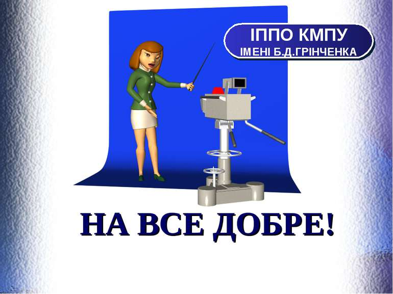 НА ВСЕ ДОБРЕ! ІППО КМПУ ІМЕНІ Б.Д.ГРІНЧЕНКА