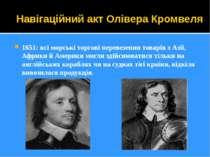 1651: всі морські торгові перевезення товарів з Азії, Африки й Америки могли ...